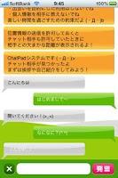 Screenshot of ChatPad 2ショットチャット♪