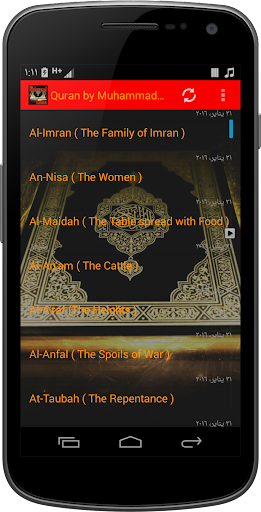 Quran by Muhammad Hassan AUDIO