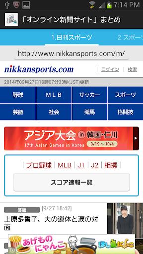 無料新闻Appの【オンライン新聞】まとめ読み ~全紙無料~ 記事Game