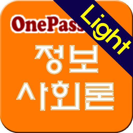 군무원 정보사회론 라이트(정보직렬)