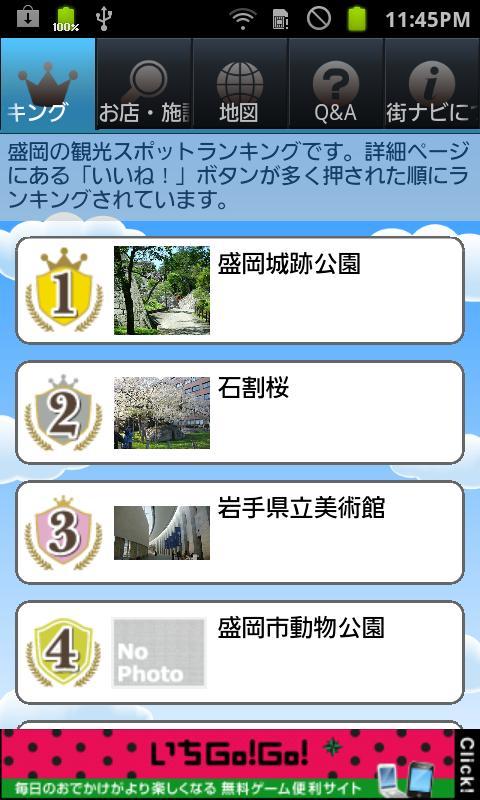 盛岡ナビ - screenshot