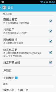 玩免費工具APP|下載表情符號 Emoticons(顏文字) app不用錢|硬是要APP
