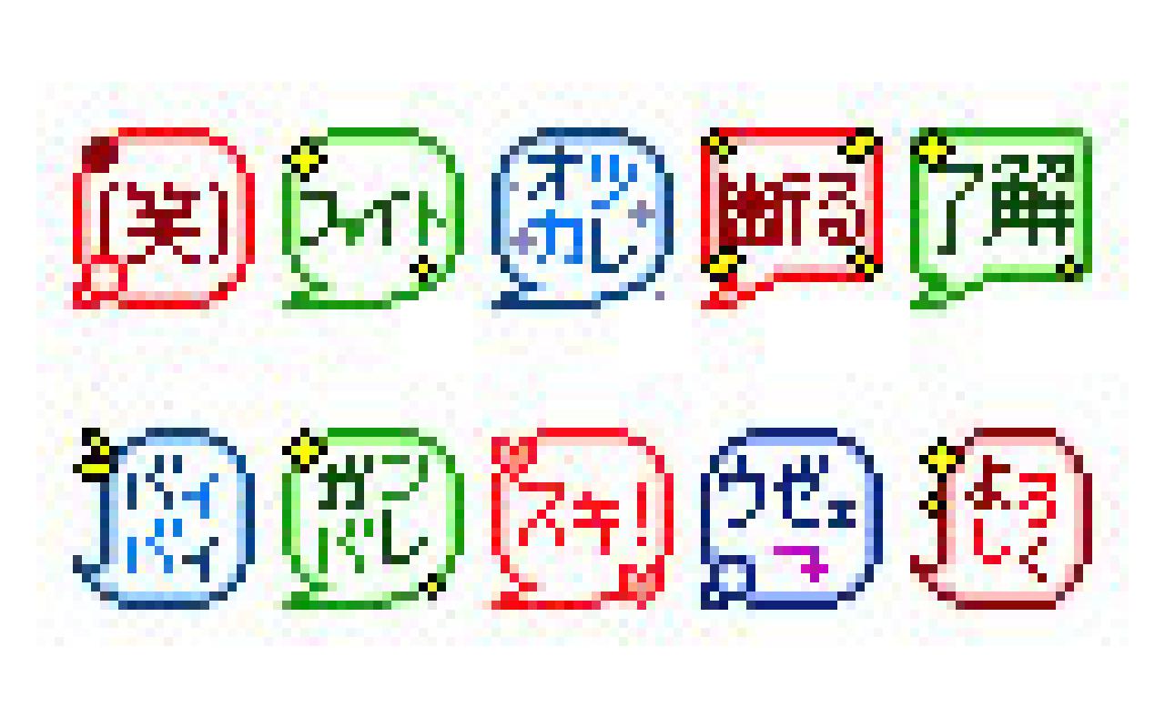 メール素材 - 記号ふきだし03(記号) - screenshot