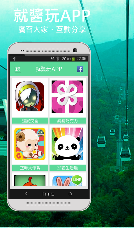 就醬玩app - screenshot