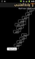 Screenshot of Waha Almotanabbi واحة المتنبي