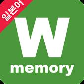 (Lite)단어학습기(WordMemory) - 일본어