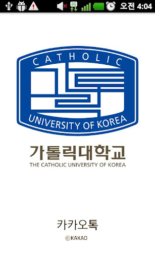 가톨릭대학교 카카오톡 테마