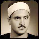 المنشاوي تجويد - القرآن الكريم icon