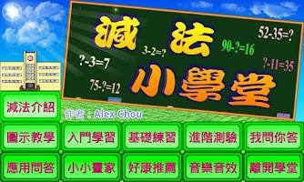 Screenshot of 減法小學堂