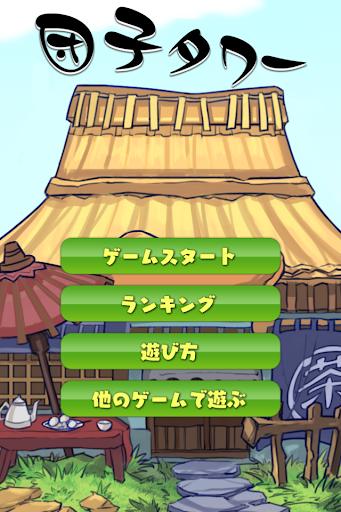 団子タワー