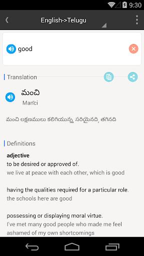 Telugu English Dictionary