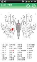 Screenshot of Hand Chart  / for Reflexology