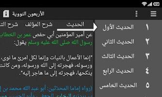 Screenshot of الأربعون النووية مسموعة + شرح