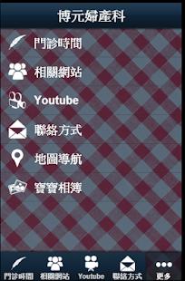 博元婦產科 醫療 App-愛順發玩APP