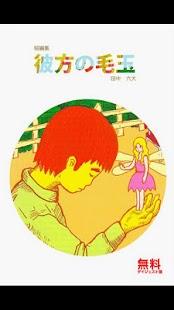 PrincessKedama&Others/JPN-FREE- screenshot thumbnail