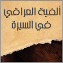 ألفية العراقي في السيرة icon