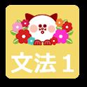 POPO 韓国語 「文法1」