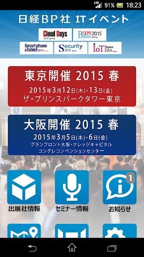日経BP社ITイベント(NBPITevent)