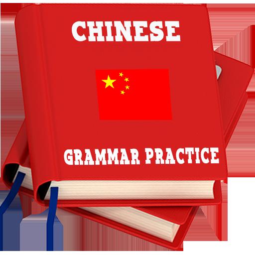 中国语法练习 書籍 LOGO-玩APPs