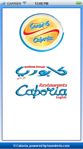 Caboria كابوريا