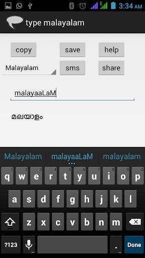 type malayalam