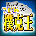 7PK撲克王(Life) mobile app icon