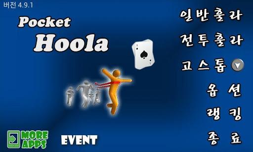 Pocket Hoola