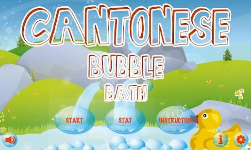 Cantonese Bubble Bath Free