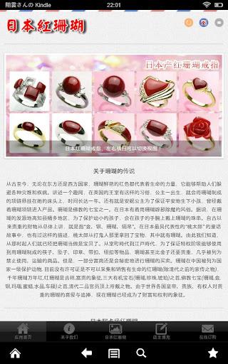 日本红珊瑚首饰精品