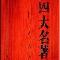 中国古典四大名著合集(简繁体版) logo