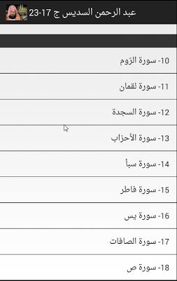 القران بدون نت السديس جزء17-23 - screenshot