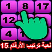 لعبة ذكاء ترتيب الأرقام 15