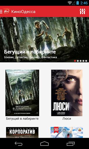 КиноОдесса