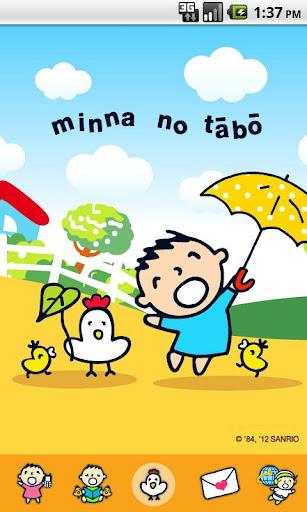 Minna No Tabo Sun Shine Theme