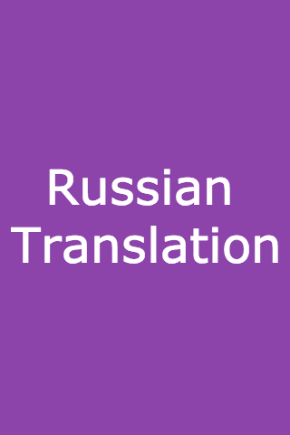 Russian English Translation