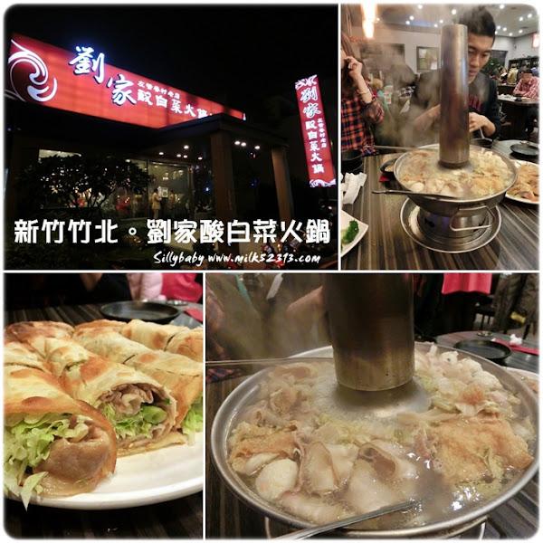 劉家酸菜白肉鍋 (已歇業)
