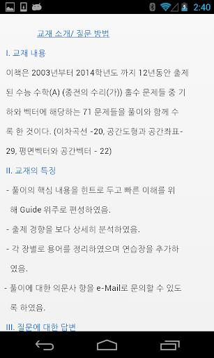 Korea Sunung Math 2003-2014 B4