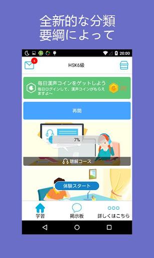 中国語を学ぶーHello HSK6級