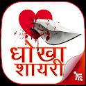 Dhoka Shayari icon
