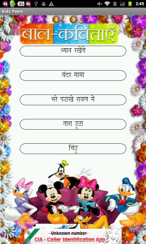 Creative writing in hindi for kids