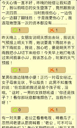 XXOO笑话大湿(成人笑话段子大全) 1.1 screenshot 2085190