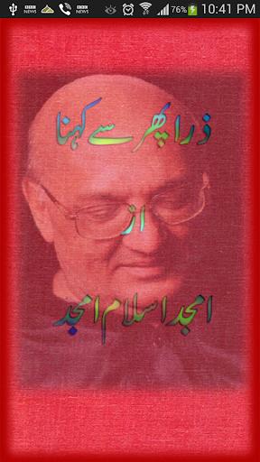Urdu Poetry Amjad Islam Amjad