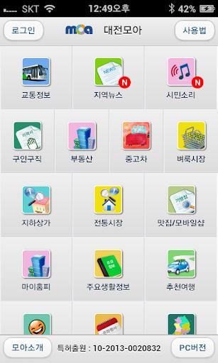 대전모아 - 지역포털 모아