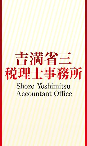 吉満省三税理士事務所