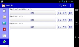Screenshot of aNdClip -Clipboard extension-