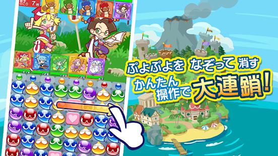 ぷよぷよ!!クエスト- screenshot thumbnail