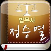 법무사 정승열