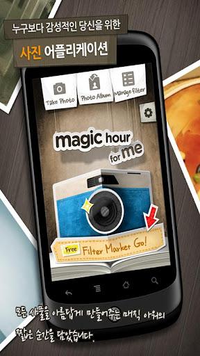 Magic Hour - 셀카 필터 카메라