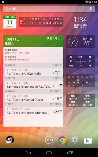 新日曆: 中文行事曆 玩生產應用App免費 玩APPs