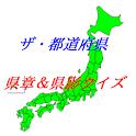 ザ・都道府県県章&県影クイズ icon